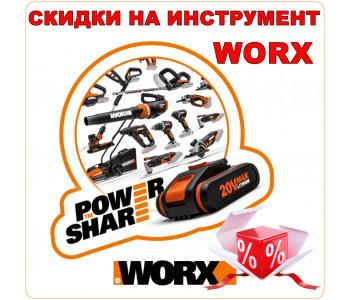 Скидки на весь инструмент WORX