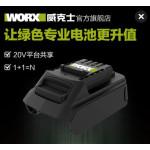 Адаптер для инструмента WORX - WA4600