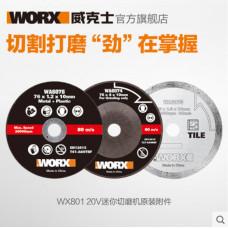 Диски для мини болгарки WORX - WX801